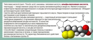 lipoevaya-kislota-dlya-poxudeniya2