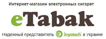 etabak.com.ua электронные сигареты