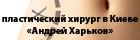 Пластический хирург в Киеве