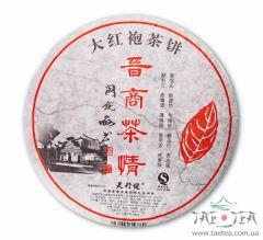 da-khun-pao-svetlyy-ogon-blin-2007-g.-357-gr.-fabrika-guo-yan-71065869472093_small4