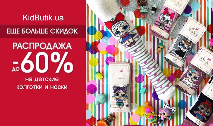 kolgotki-dlya-devochek3