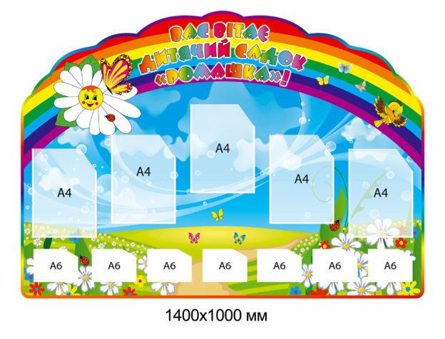 Визитка-РОМАШКА-2-01-624x476
